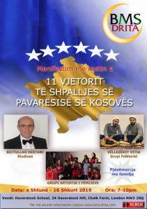 17 Shkurti - Dita e Pavaresis se Kosoves